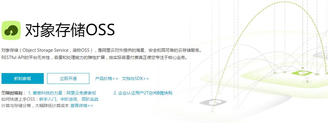 最新阿里云OSS文件上传部署